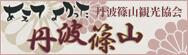 丹波篠山観光協会