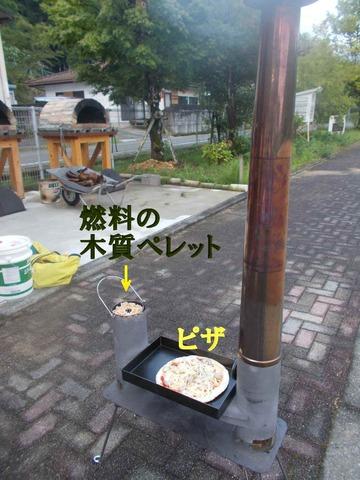 ロケットコンロでピザを焼く