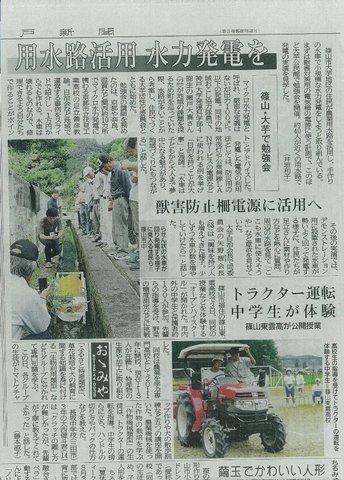 今回の取り組みが螺旋水車を見学している写真と共に、神戸新聞丹波版に取り上げられました。