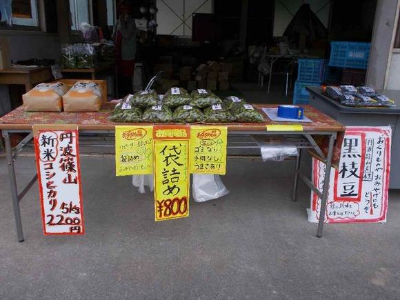 福井の店。莢のみの販売です。キャッチコピーにご注目。その通りですね。