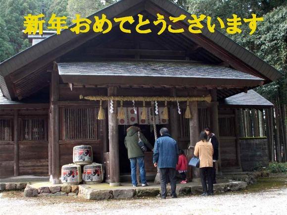福井・櫛岩窓神社