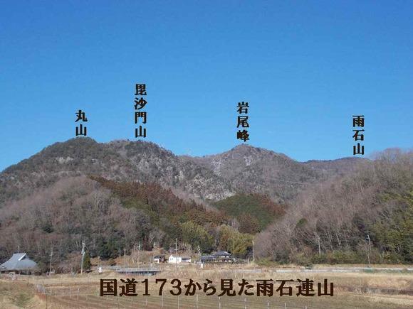 小原バス停から雨石連山を望む−1月21日