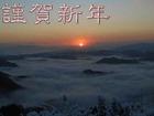 初日の出、雲海を照らす
