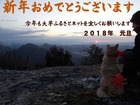 八ケ尾山頂で初日の出を迎える