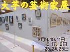 明日から、「大芋の芸術家展」開催