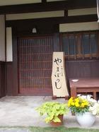古民家ゲストハウス『やまぼうし』、オープン!