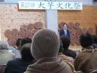 大芋文化祭、開催!