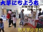 みたび「大芋にちよう市」開催!