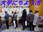 にちよう市が1月20日に開催