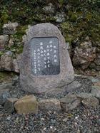 和泉式部歌碑を建立