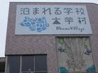 「泊まれる学校 おくも村」開村式