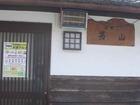 大芋地区の3店、休業中でも食べられます。