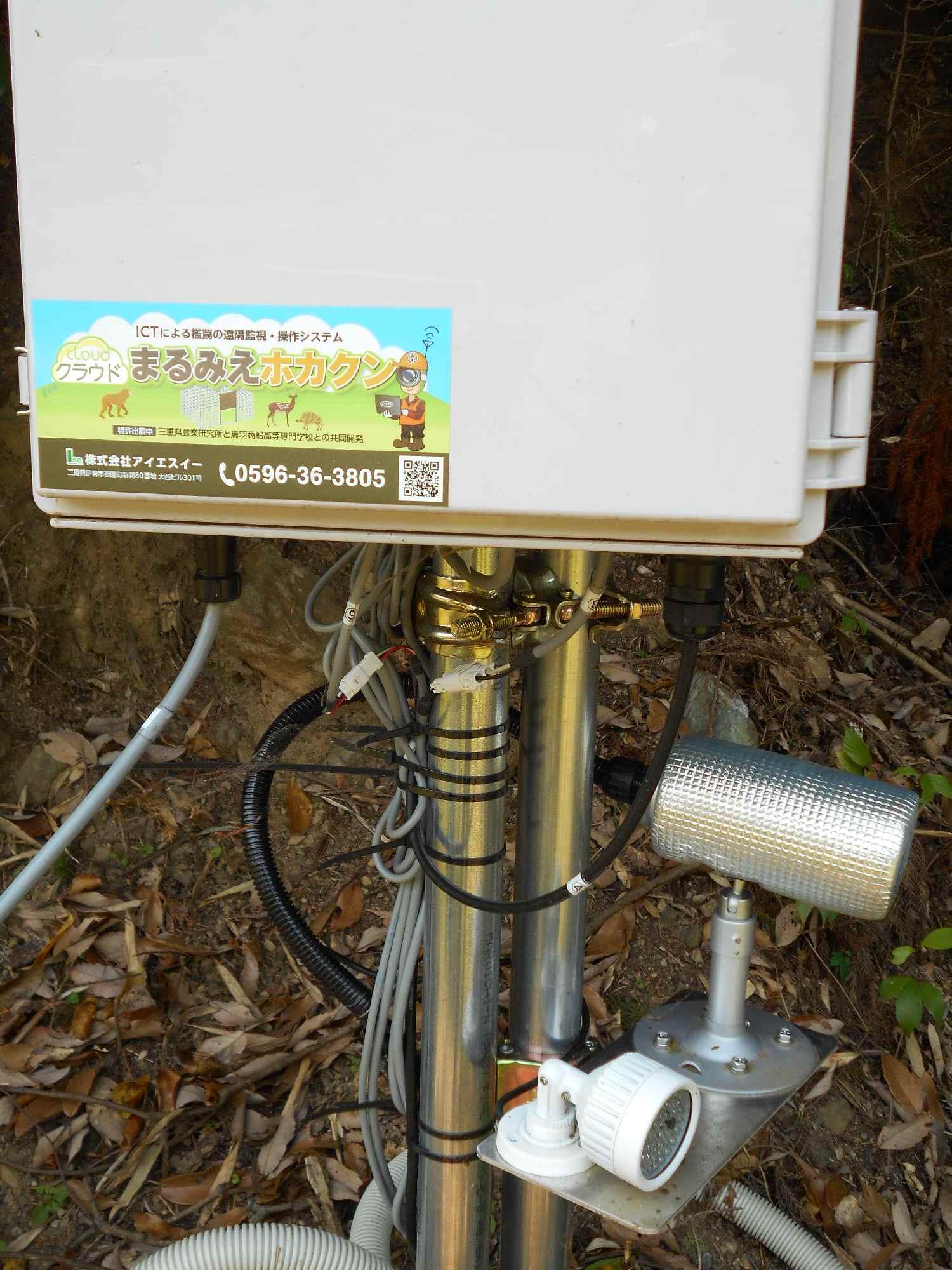 装置の中枢で、通信回線下はと監視カメラ。ライトなど。