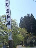櫛石窓神社神事